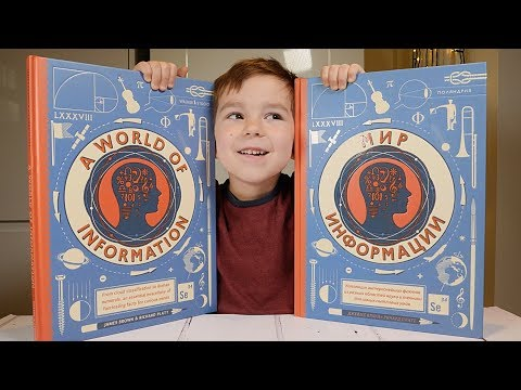 A World of Information - Children's Book Review