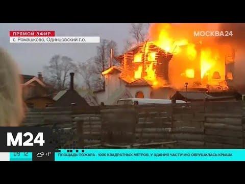 В деревне Ромашково горит гостиничный комплекс - Москва 24