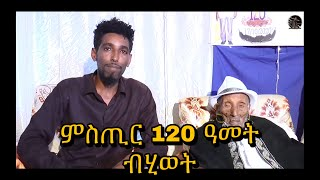 ምስጢር 120  ዓመት ብሂወት | THE SECRETS OF LONG LIVING | ERITREAN MAN CELEBRATES 120TH BIRTHDAY|