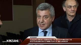 Εξειδικευμένο σεμινάριο για επιχειρήσεις στην Κοζάνη