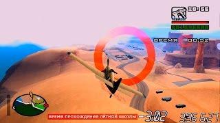 GTA SA - САМОЕ БЫСТРОЕ ПРОХОЖДЕНИЕ ЛЁТНОЙ ШКОЛЫ (Speed Run) #66