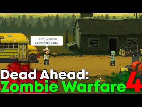Zombie Warfare: Автобус против Зомби #4