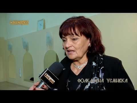 70-годишен юбилей Катя Кирянова / Фолклорна усмивка
