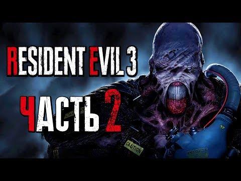 """Прохождение Resident Evil 3: Remake [4K] — Часть 2: """"НЕМЕЗИС"""" БИОЛОГИЧЕСКОЕ ОРУЖИЕ"""