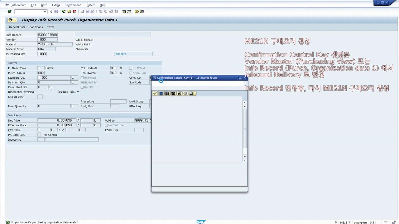 SAP MM PO Confirmation Control Key - Inbound Delivery (1)