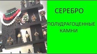 видео Где купить ювелирные украшения