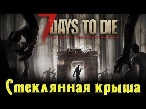 7 Days to Die - Стеклянная Ловушка (ОЧЕНЬ опасно)