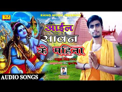 Aail Sawan Ke Mahina || आइल सावन के महीना || Hit Bolbum Song || Rahul Singh ( VK )