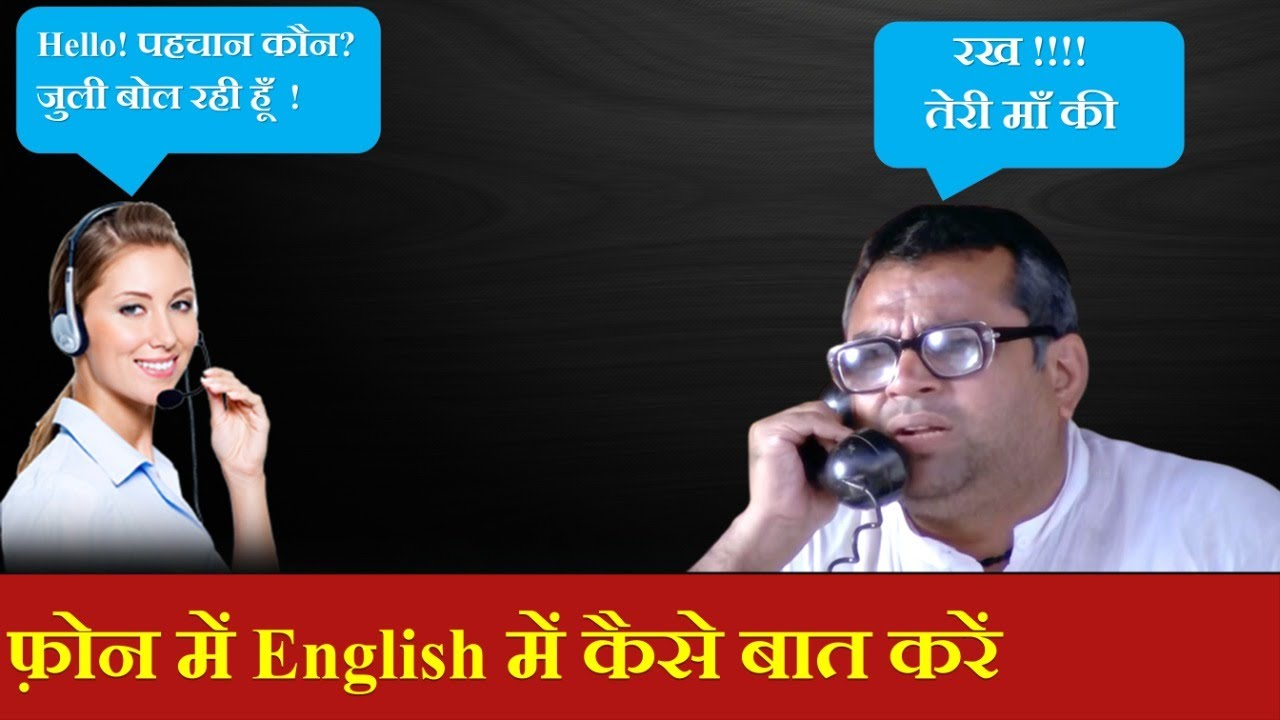 Telephonic  English conversations | Online English speaking course with Dev Sir