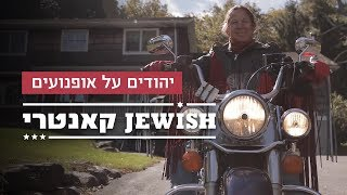 Kan   Jewish Country – Jewish Motorcycle Clubs