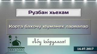 Корта бахочу хIуманех ларвалар (ХутIба, 14.07.2017).
