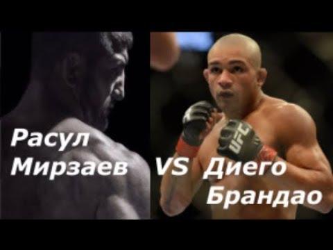 Бой Расула Мирзаева против Диего Брандао в ACA !!!!!