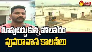 పోలవరం నిర్వాసితులకు పునరావాసం   Polavaram Rehabilitation Colony Latest Updates   Sakshi TV