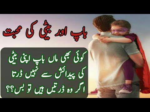 Betiyan quotes in Urdu / best quotes in daughter / baap aur beti ki mohabbat