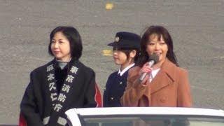 2013東京出初式にて激励パレードにタレントの麻木久仁子さんと歌手の小...