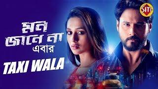 মন জানে না এবার Taxi Wala | Mon Jaane Na | Yash | Mimi | Bengali Film | Bhojouri Film