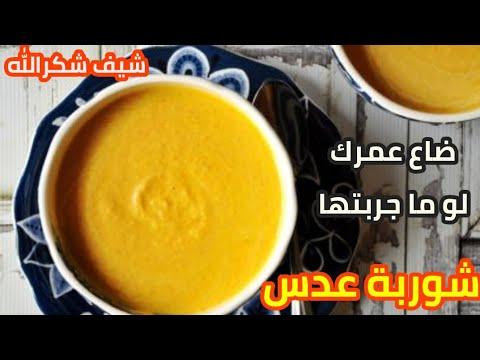 شوربة عدس المطاعم بأسهل طريقة مع الشيف شكرالله سلسلة الشوربات 1 رمضان Youtube