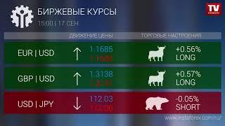 InstaForex tv news: Биржевые курсы 15:00 (17.09.2018)