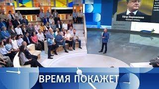 Конец дружбе России и Украины? Время покажет. Выпуск от 30.08.2018
