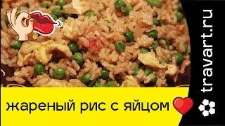 Жареный рис с яйцом. Китайская кухня. Просто и очень вкусненько