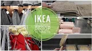 IKEA в Польше ✺ ПОЛНЫЙ обзор: ВСЕ для ВАННОЙ полотенца, коврики и другое