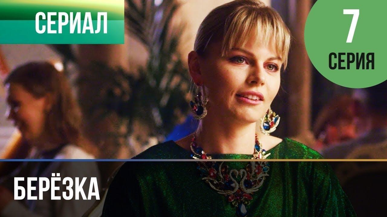 Берёзка 1 сезон 7 серия