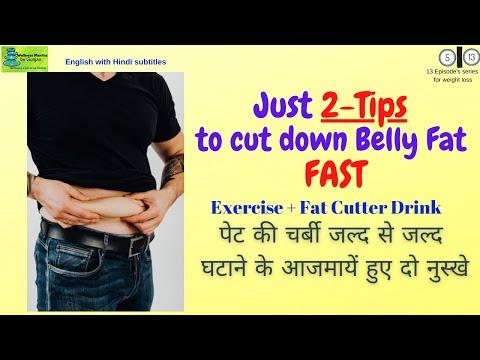 2-Tips to cut down Belly fat FAST II पेट की चर्बी घटाने के आजमायें हुए दो नुस्खे