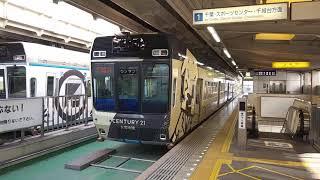 千葉都市モノレール1000形 第19編成 大宝地建号  千葉みなと駅(CM01)発車