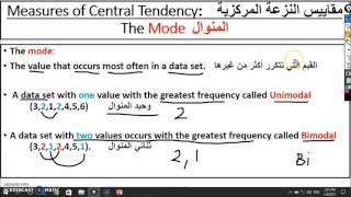 شرح مادة الإحصاء - STAT 110 #CH3 أ/علي الغانمي 1