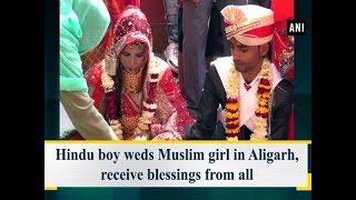 Hindu boy weds Muslim girl in Aligarh, receive blessings from all - Uttar Pradesh News