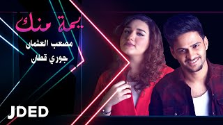 مصعب العثمان و جوري قطان - يمه منك (حصرياً) | 2019