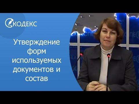 08 Утверждение форм используемых документов и состав отчетности