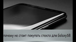 Почему не стоит устанавливать защитное стекло на Samsung s8
