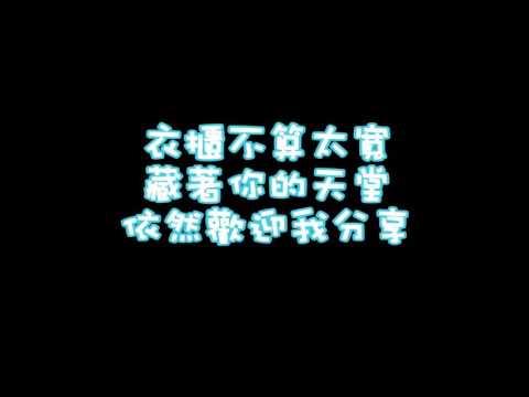 張惠妹 A-mit/彩虹  ::Lyrics::