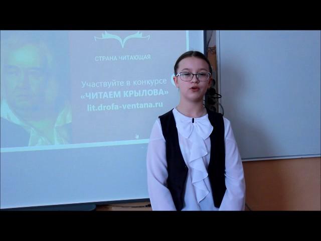 Изображение предпросмотра прочтения – АнастасияЛипатова читает произведение «Волк и Кот» И.А.Крылова