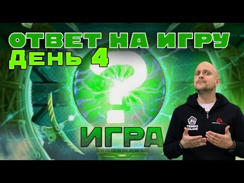 Танки Онлайн l ОТВЕТ НА ИГРУ 4 ДЕНЬ - АРЛЕКИН