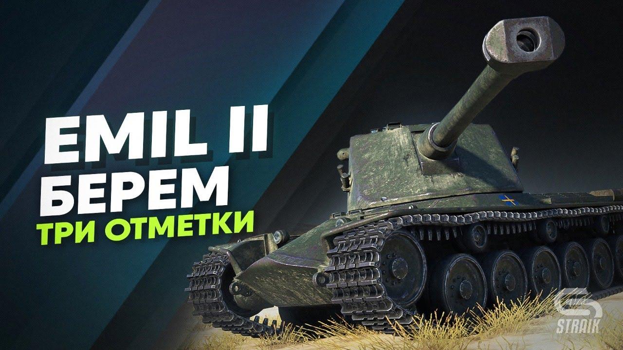 EMIL ll - Три отметки + разминка перед КП
