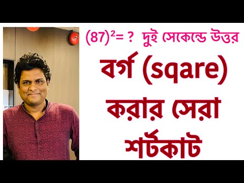 বর্গ নির্ণয়ের ম্যাজিক| how to square a number fast bangla