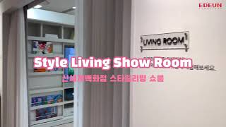 신세계백화점 스타일리빙 29평 모델하우스 구경하기 (에…