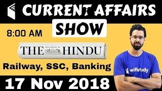8:00 AM - Daily Current Affairs 17 Nov 2018   UPSC, SSC, RBI, SBI, IBPS, Railway, KVS, Police