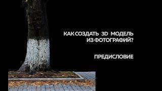 как создать 3D модель из фотографий  Предисловие