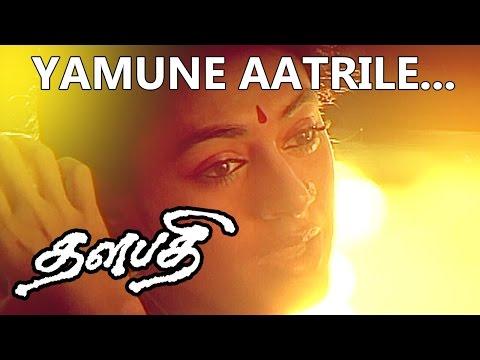Yamuna Aatrile... | Superhit Tamil Movie | Thalapathi Movie Song