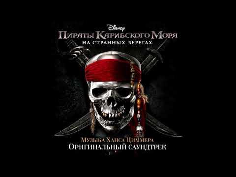 Пираты карибского моря 4 саундтрек
