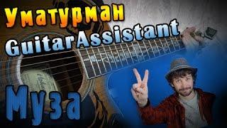 Uma2Rman (Уматурман) - Муза (Урок под гитару)