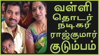 valli serial | valli serial cast rajkumar | tamil serial | sun tv serial | Valli serial hero family