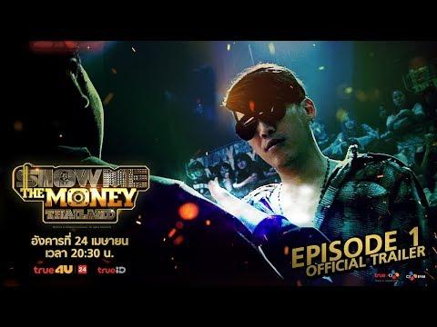 Show Me The Money Thailand【ตัวอย่าง EP1】