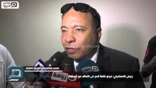 مصر العربية | رئيس الاسماعيلي: ميدو كلمة السر فى التعاقد مع شيكابالا