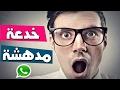 خدعة رهيبة في تطبيق الواتساب ستسهل عليك حياتك   ستشكرني عليها whatsapp 2017