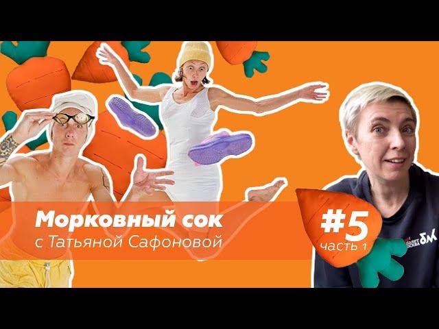 Морковный сок. Выпуск 5 (1 часть)