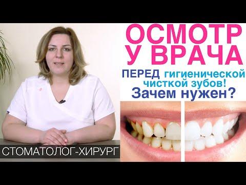 Зачем нужен осмотр у стоматолога перед гигиенической чисткой зубов? Профессиональная чистка зубов